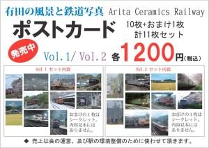 postCard1200-PR