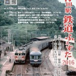 上有田駅鉄道ふぇすた2016