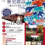 ACR&JR九州協同企画「有田400年の歴史探訪」記念列車!