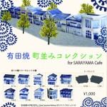 駅カフェSARAYAMA土曜日 試験営業