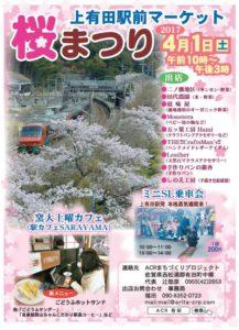20170401桜まつり上有田駅前マーケットチラシ