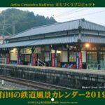 有田の四季!鉄道風景カレンダー2019発売!