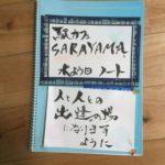 3月14(水)上有田駅カフェSARAYAMA