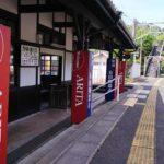 上有田駅も有田陶器市への化粧が整いました♪