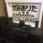 12月6日(水)上有田駅カフェSARAYAMA