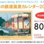 12月2日(土)営業予定の駅カフェSARAYAMAは、都合により休業させていただいております。