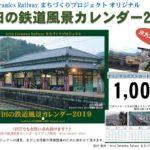 「有田の四季!鉄道風景カレンダー2019」がついに店頭でも販売開始!