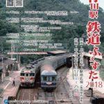 【上有田駅鉄道ふぇすた2018】も明日最終日!
