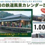 「有田の四季!鉄道風景カレンダー2019」販売中!