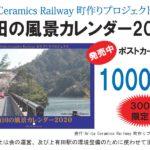 「有田の風景カレンダー2020」発売中!
