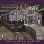 Arita Ceramics Railway オリジナルカレンダー 鉄道風景写真募集!