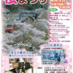 桜まつり・上有田駅前マーケット