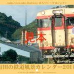 有田の四季!鉄道風景カレンダー2018発売!
