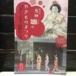 2月14日(水)上有田駅カフェSARAYAMA