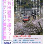 桜の咲く頃・・・、駅や神社の並木道、山間を走る鉄道沿線・・・。