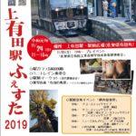 上有田駅ふぇすた2019